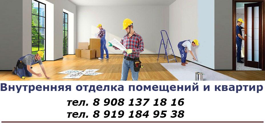 Отделка помещений и квартир