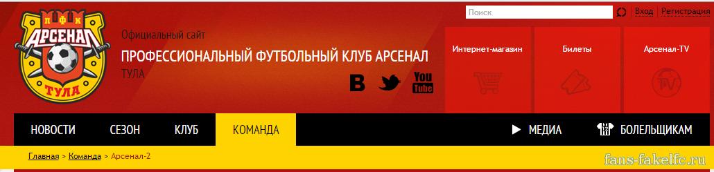 Соперник Факела - ФК Орел