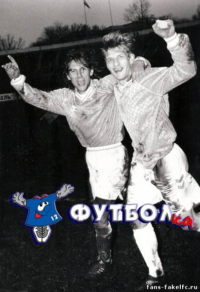 Геннадий Семин, Михаил Зубчук. 1996 год