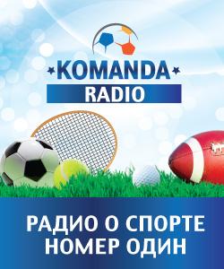 радио команда на сайте фанс-факел